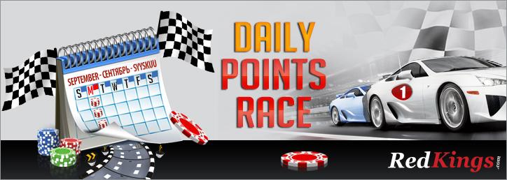 Ежедневная гонка очков